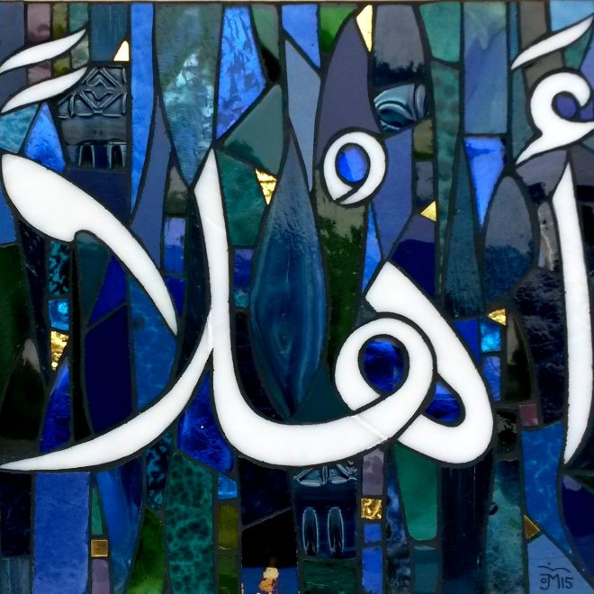 Detail einer arab. Kalligrafie aus Mosaik
